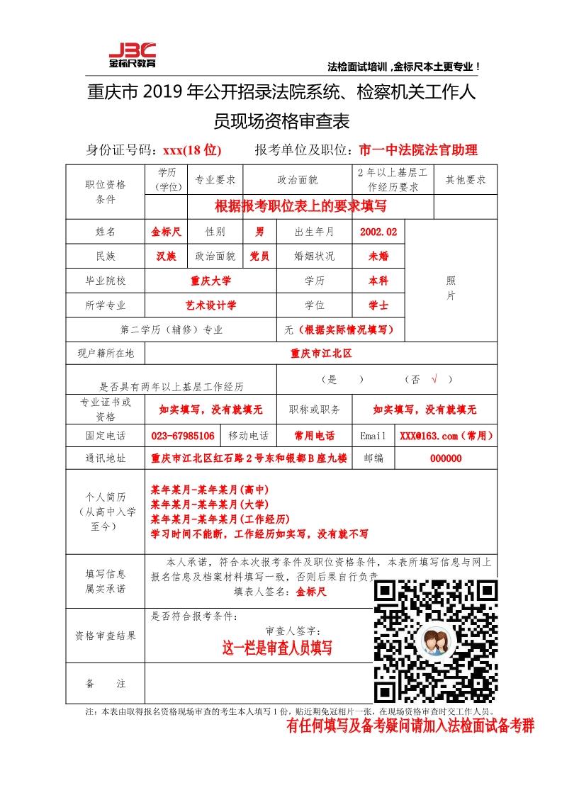 重庆法检面试资格审查