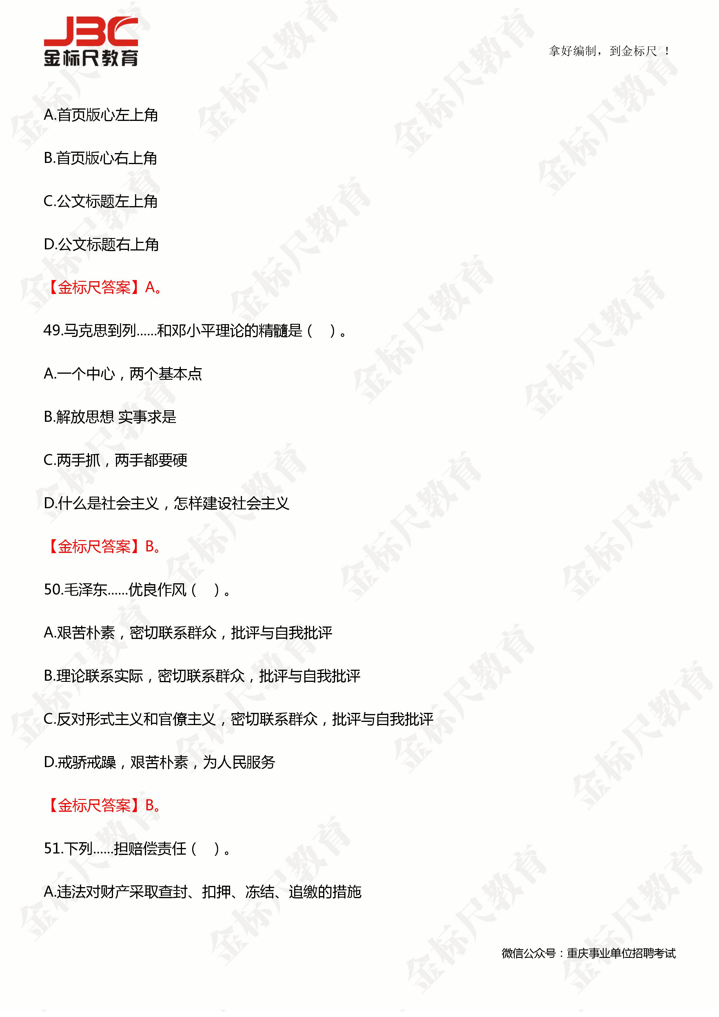 """2014年四川招警考试_2014年重庆""""三支一扶""""考试试题-金标尺教育"""